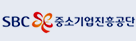 SBC중소기업진흥공단